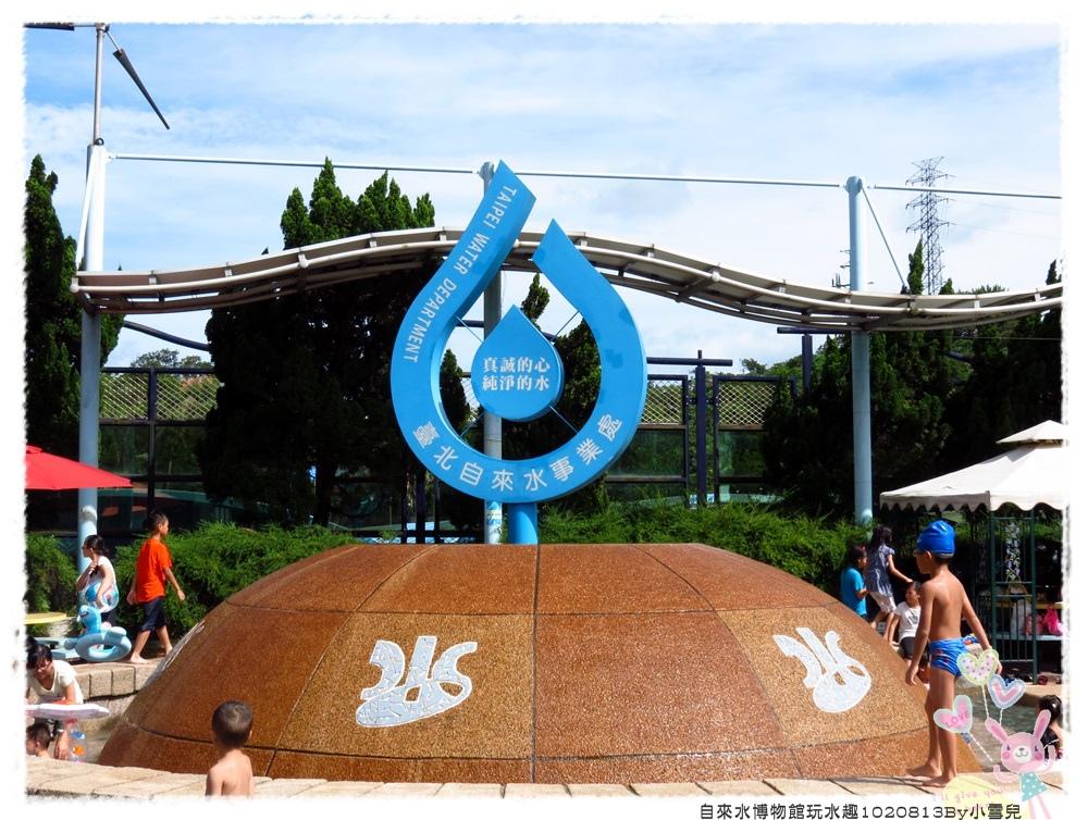 自來水博物館玩水趣1020813By小雪兒IMG_1908.JPG