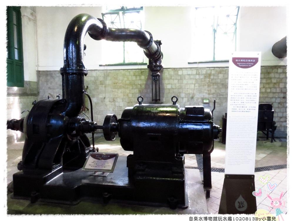 自來水博物館玩水趣1020813By小雪兒IMG_1935.JPG