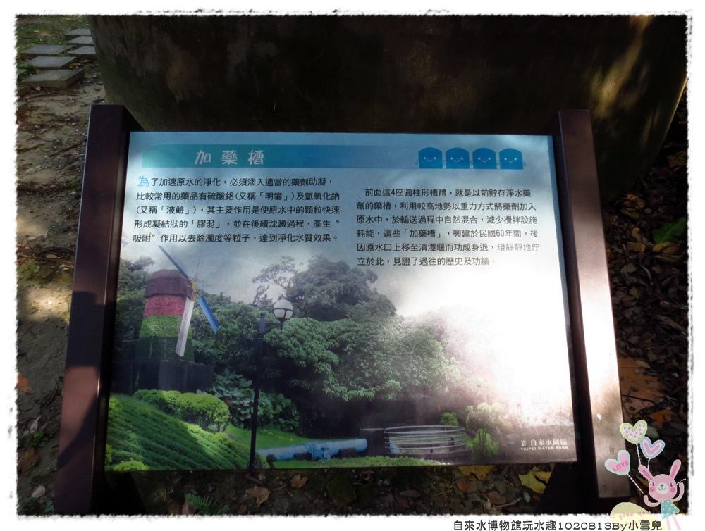自來水博物館玩水趣1020813By小雪兒IMG_1966.JPG