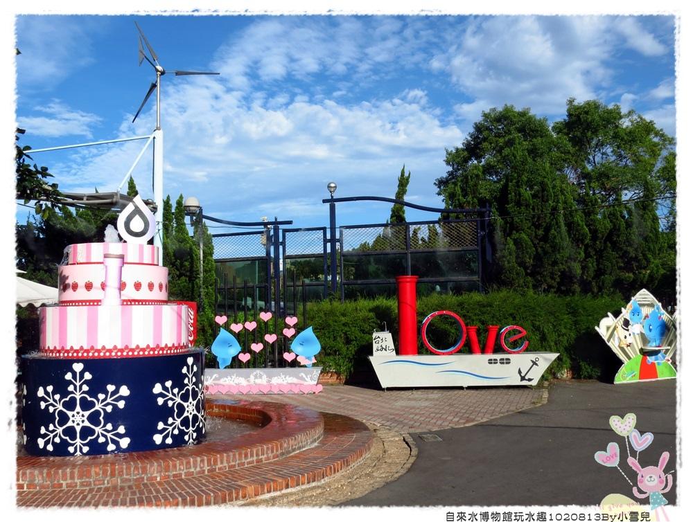 自來水博物館玩水趣1020813By小雪兒IMG_1997.JPG