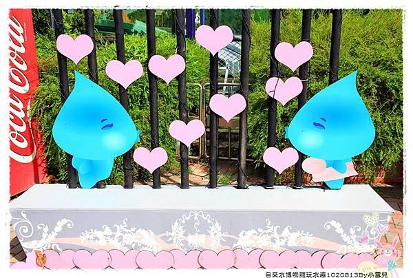 自來水博物館玩水趣1020813By小雪兒IMG_5728.JPG