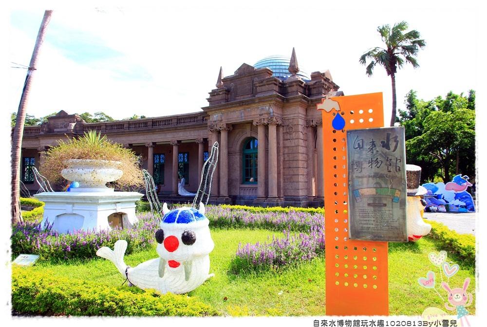 自來水博物館玩水趣1020813By小雪兒IMG_5731.JPG