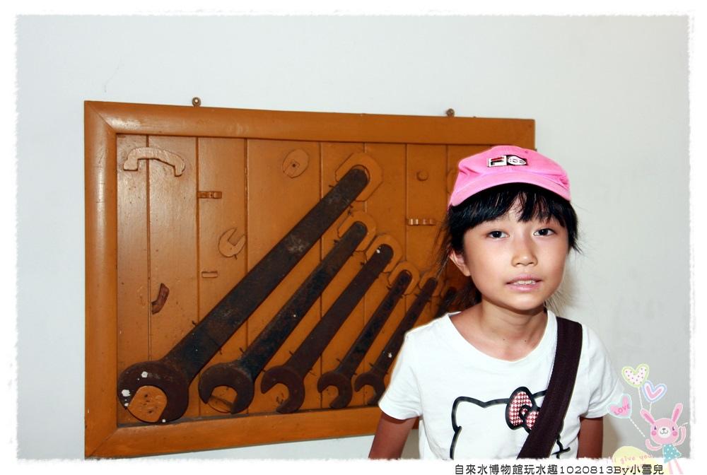 自來水博物館玩水趣1020813By小雪兒IMG_5761.JPG