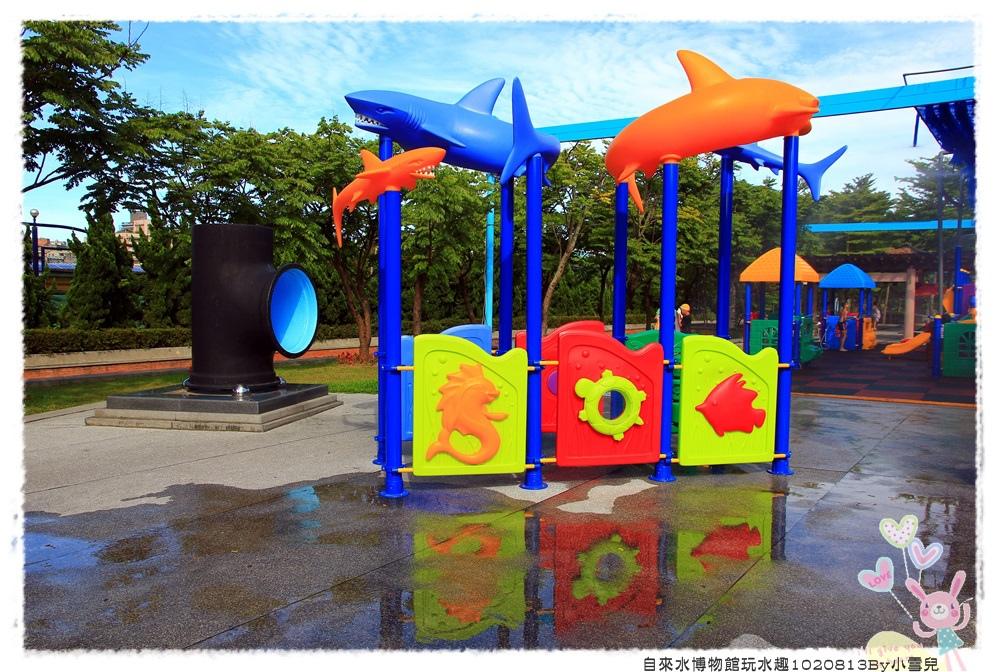 自來水博物館玩水趣1020813By小雪兒IMG_5779.JPG