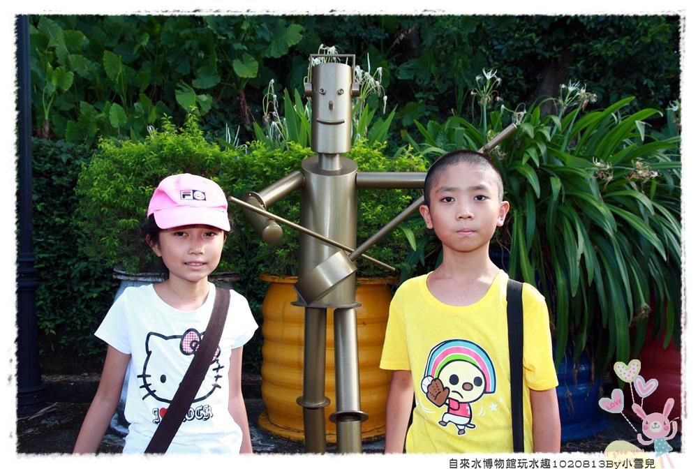 自來水博物館玩水趣1020813By小雪兒IMG_5783.JPG