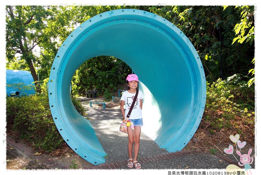 自來水博物館玩水趣1020813By小雪兒IMG_5803.JPG