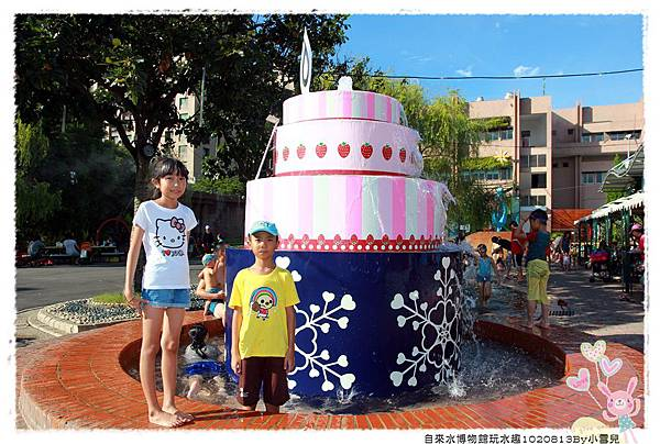 自來水博物館玩水趣1020813By小雪兒IMG_5831.JPG