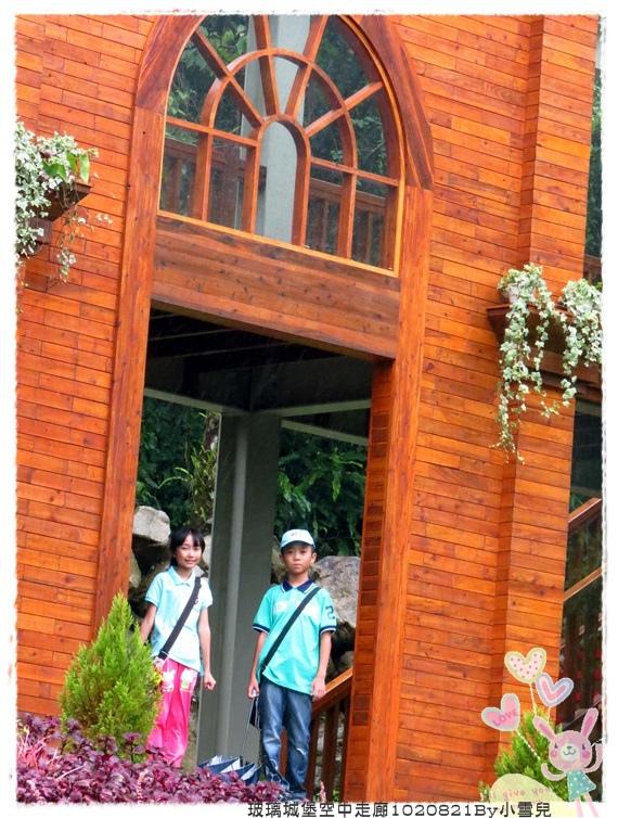 玻璃城堡空中走廊1020821By小雪兒IMG_2726.JPG