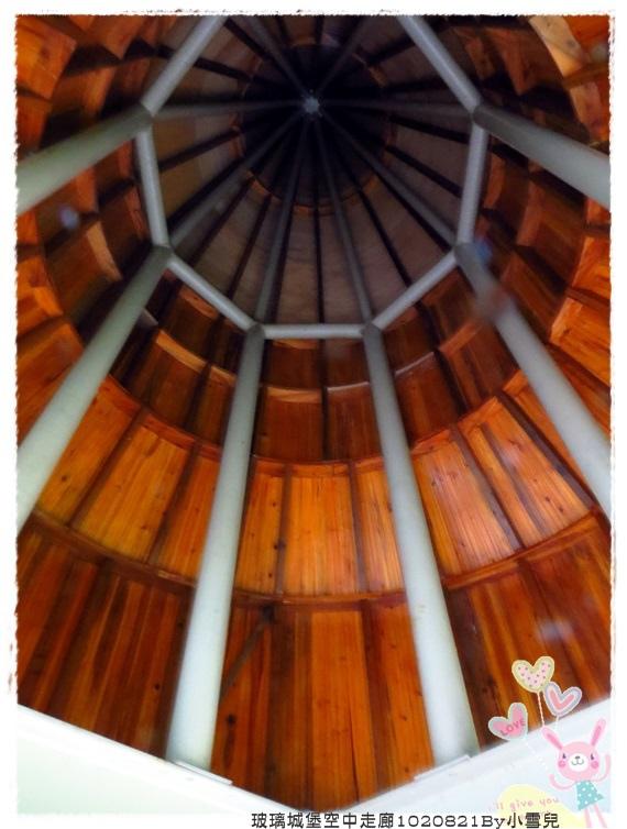 玻璃城堡空中走廊1020821By小雪兒IMG_2727.JPG