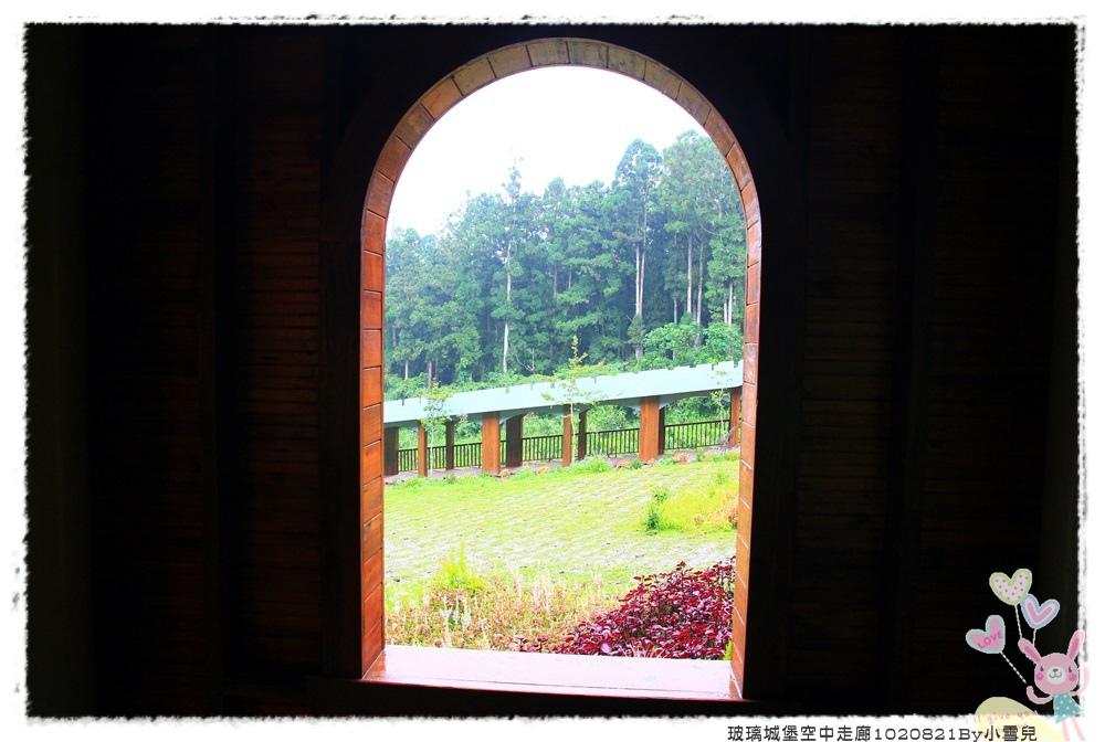 玻璃城堡空中走廊1020821By小雪兒IMG_6880.JPG