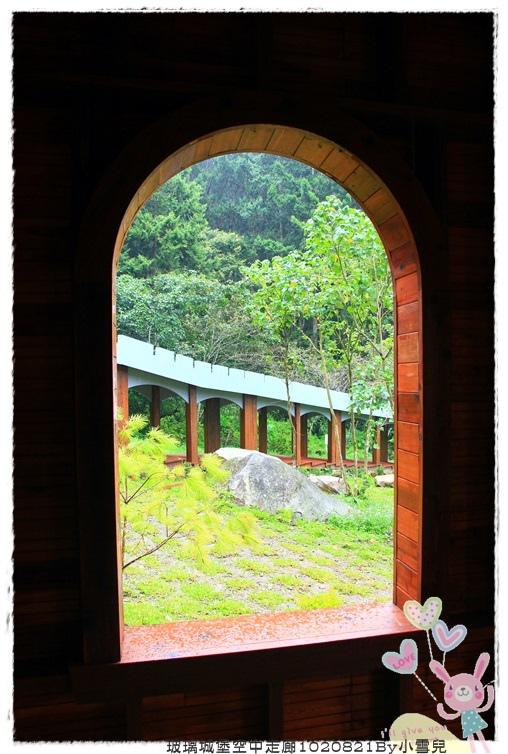玻璃城堡空中走廊1020821By小雪兒IMG_6881.JPG