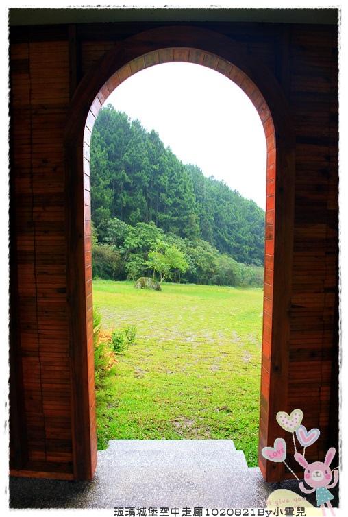 玻璃城堡空中走廊1020821By小雪兒IMG_6888.JPG