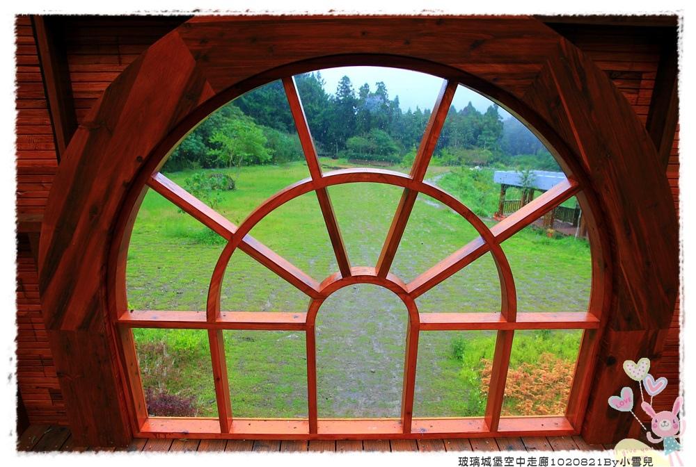玻璃城堡空中走廊1020821By小雪兒IMG_6891.JPG