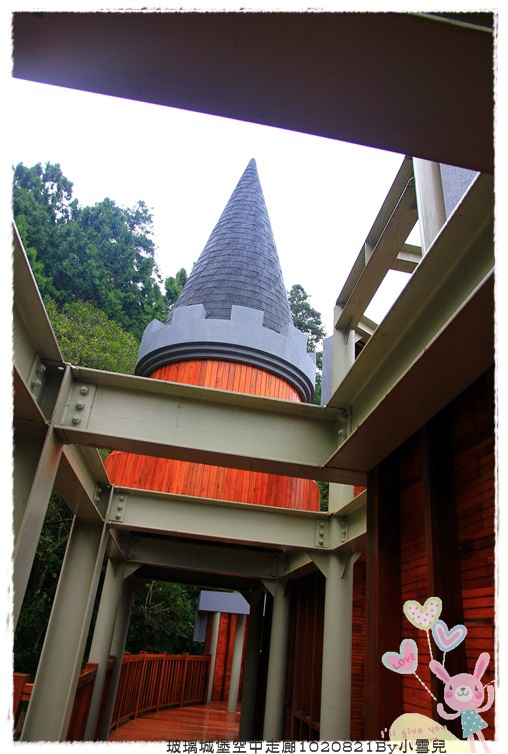 玻璃城堡空中走廊1020821By小雪兒IMG_6894.JPG