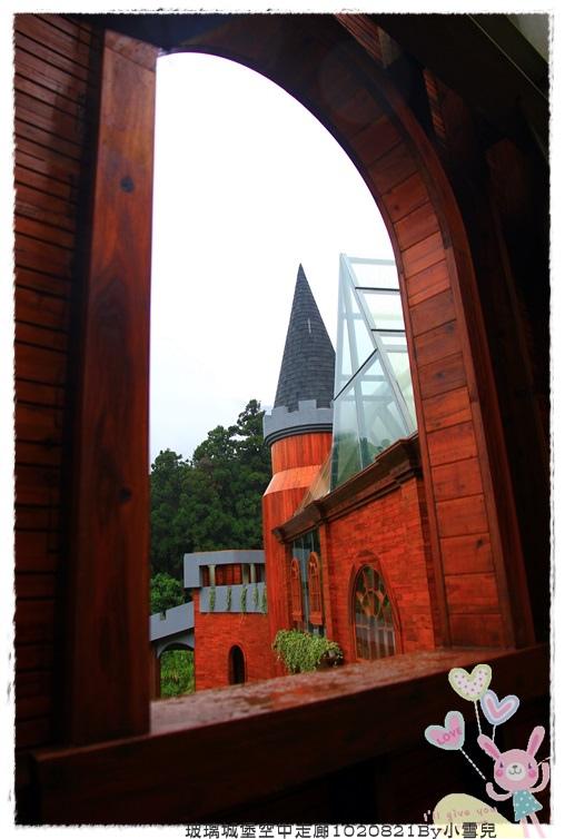 玻璃城堡空中走廊1020821By小雪兒IMG_6896.JPG