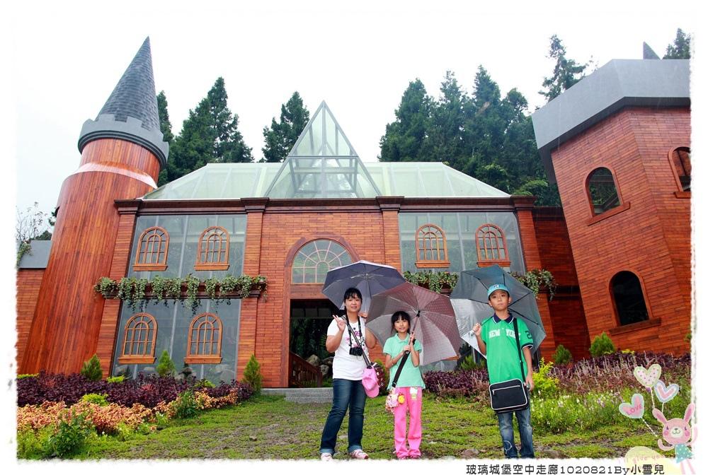 玻璃城堡空中走廊1020821By小雪兒IMG_6904.JPG