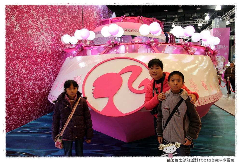 台茂芭比夢幻派對1021229By小雪兒IMG_2165.JPG