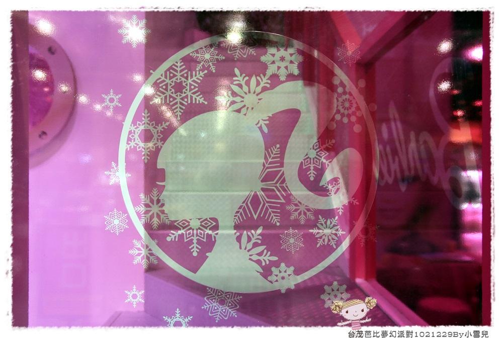 台茂芭比夢幻派對1021229By小雪兒IMG_2207.JPG
