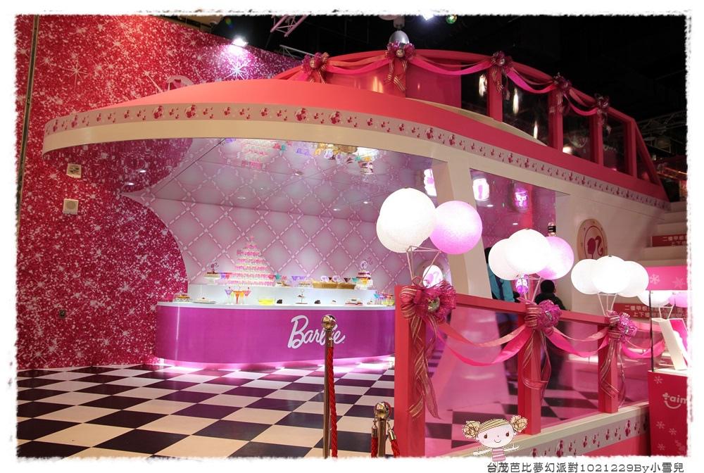 台茂芭比夢幻派對1021229By小雪兒IMG_2214.JPG