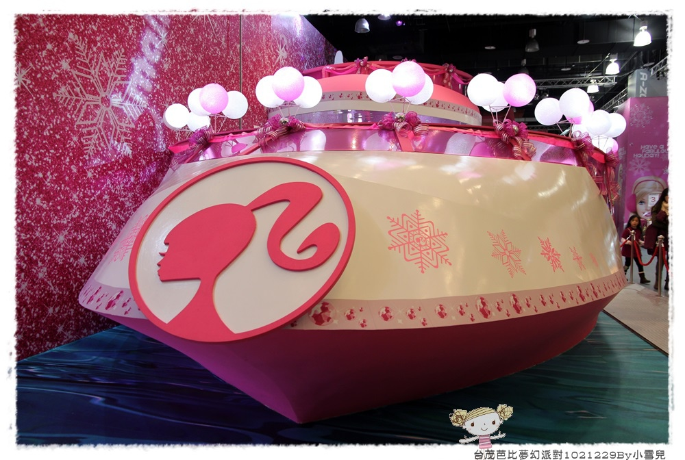 台茂芭比夢幻派對1021229By小雪兒IMG_2218.JPG