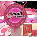台茂芭比夢幻派對1021229By小雪兒IMG_2226.JPG