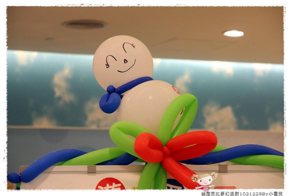 台茂芭比夢幻派對1021229By小雪兒IMG_2273.JPG