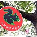 南瀛總爺藝文中心1020302By小雪兒IMG_3289.JPG