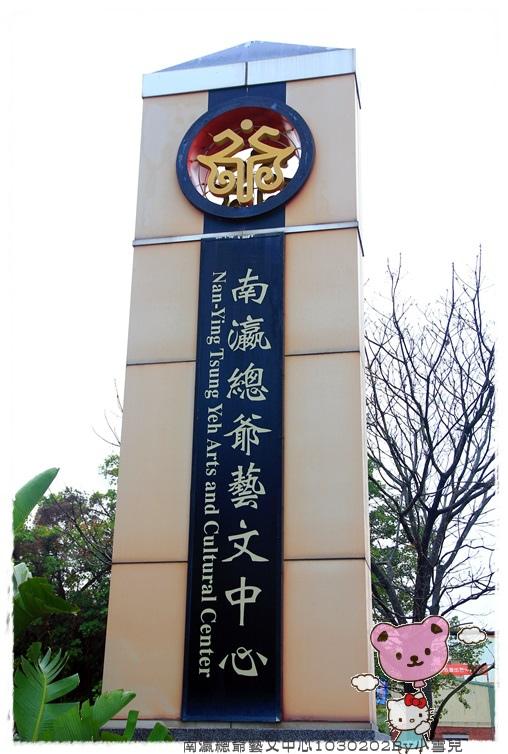 南瀛總爺藝文中心1020302By小雪兒IMG_3300.JPG
