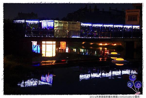 2014月津港燈節鹽水意麵1030202By小雪兒IMG_3307.JPG