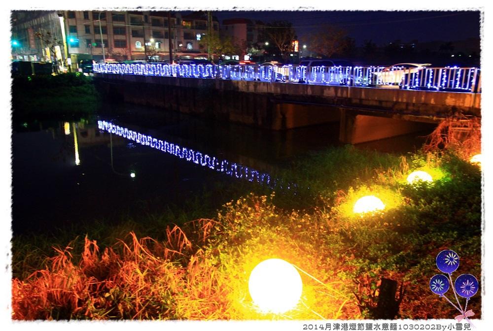 2014月津港燈節鹽水意麵1030202By小雪兒IMG_3311.JPG