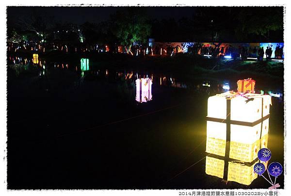 2014月津港燈節鹽水意麵1030202By小雪兒IMG_3316.JPG