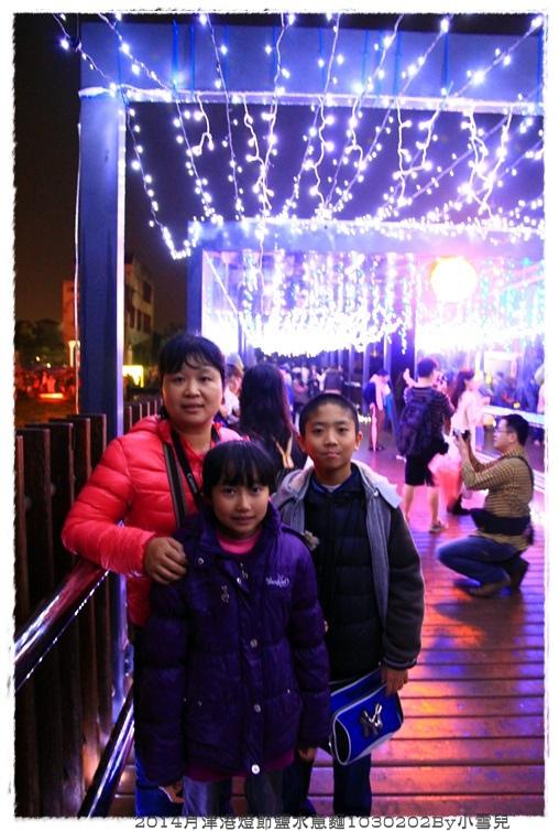 2014月津港燈節鹽水意麵1030202By小雪兒IMG_3319.JPG