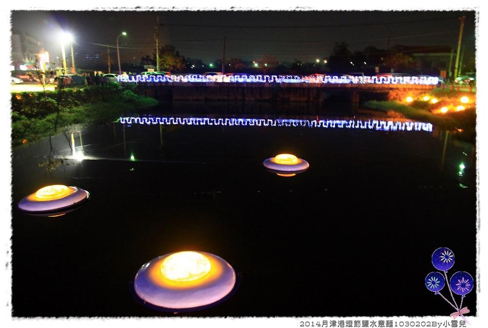 2014月津港燈節鹽水意麵1030202By小雪兒IMG_3327.JPG