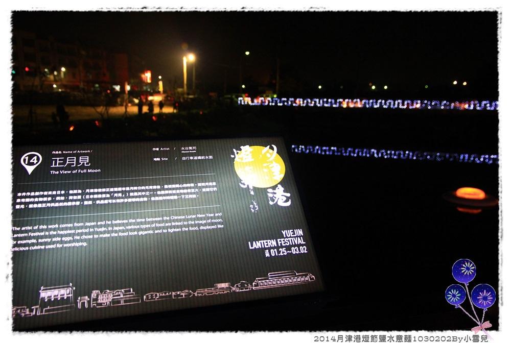 2014月津港燈節鹽水意麵1030202By小雪兒IMG_3328.JPG