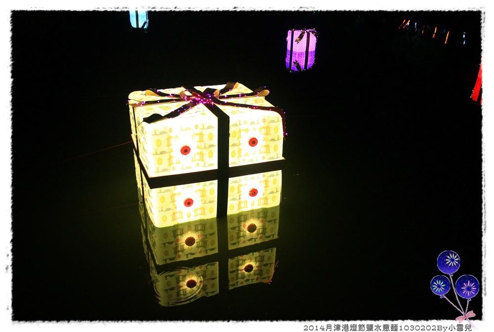2014月津港燈節鹽水意麵1030202By小雪兒IMG_3330.JPG