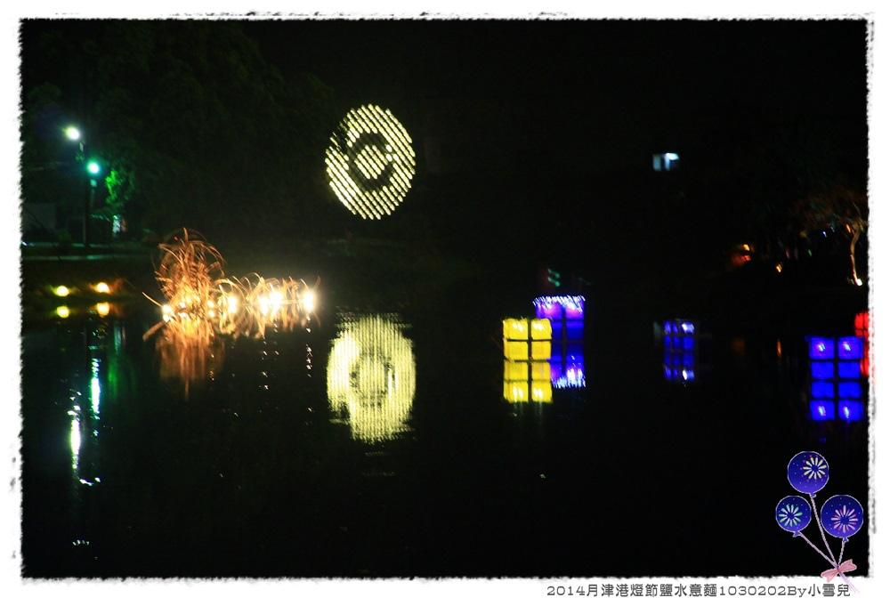 2014月津港燈節鹽水意麵1030202By小雪兒IMG_3333.JPG