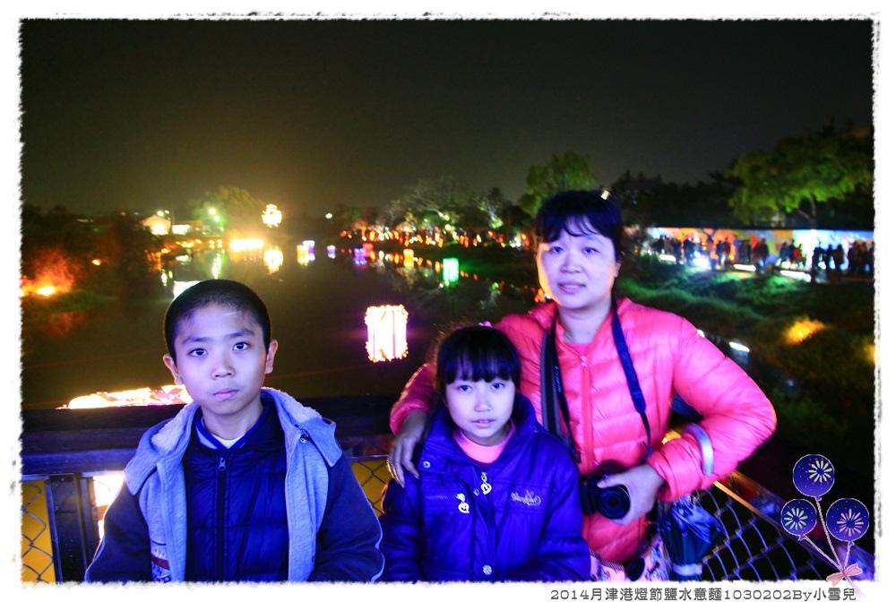 2014月津港燈節鹽水意麵1030202By小雪兒IMG_3334.JPG