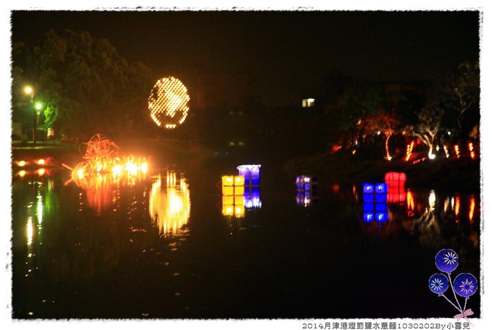2014月津港燈節鹽水意麵1030202By小雪兒IMG_3340.JPG