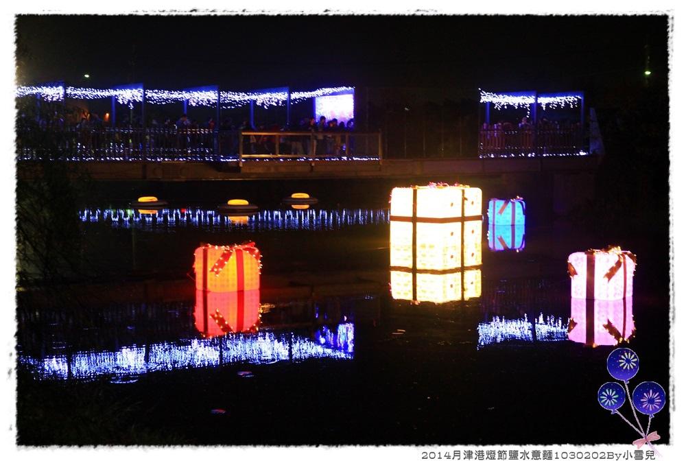 2014月津港燈節鹽水意麵1030202By小雪兒IMG_3352.JPG