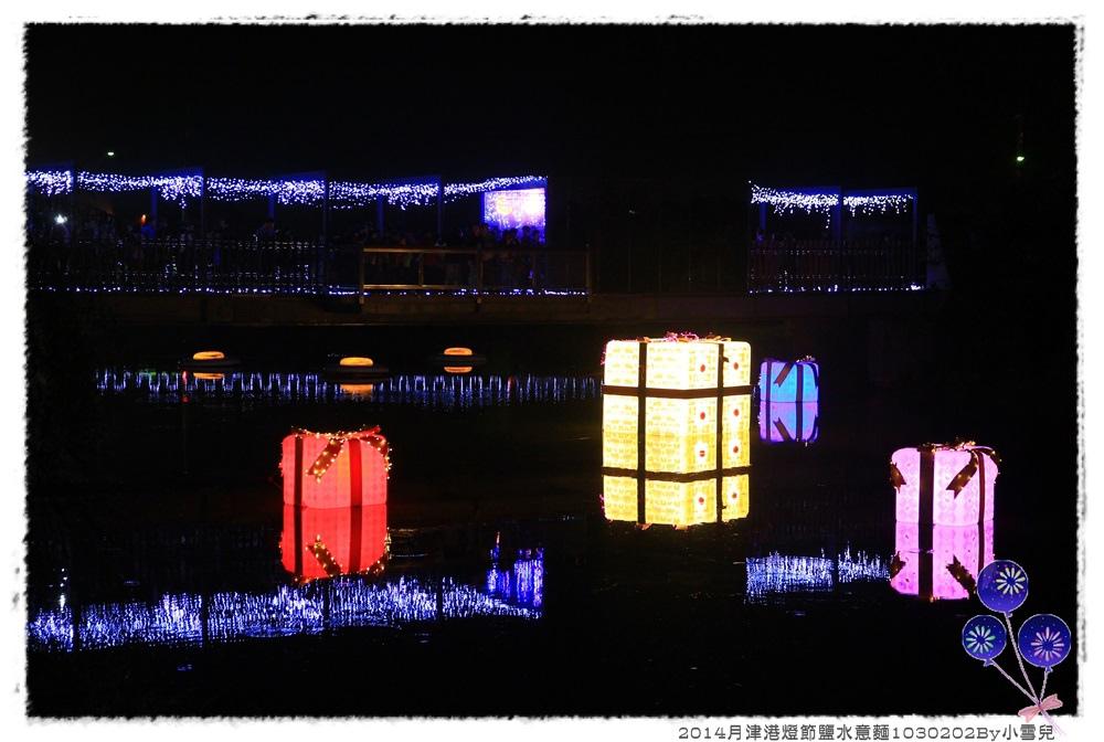 2014月津港燈節鹽水意麵1030202By小雪兒IMG_3353.JPG