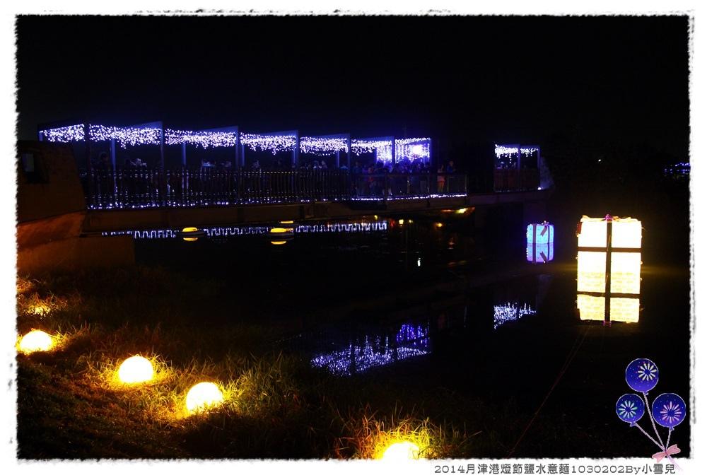 2014月津港燈節鹽水意麵1030202By小雪兒IMG_3362.JPG