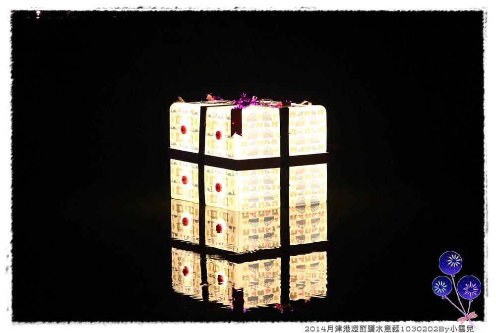 2014月津港燈節鹽水意麵1030202By小雪兒IMG_3369.JPG