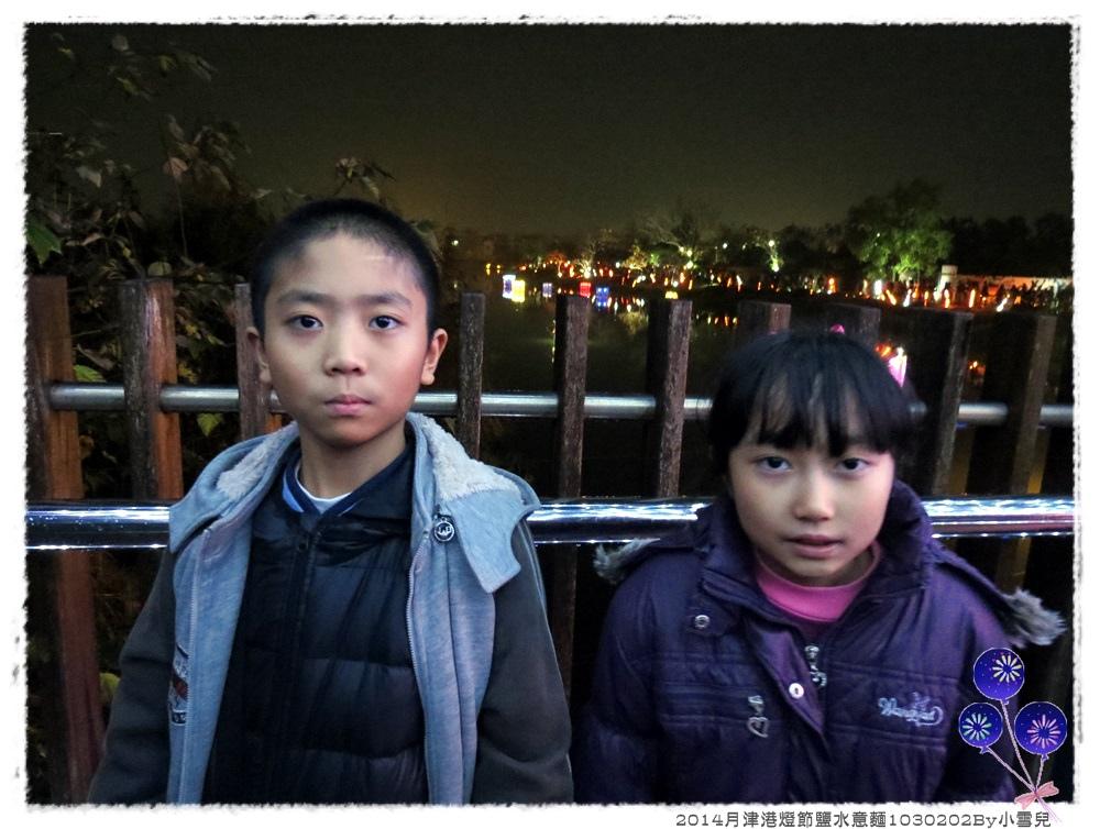 2014月津港燈節鹽水意麵1030202By小雪兒IMG_7020.JPG