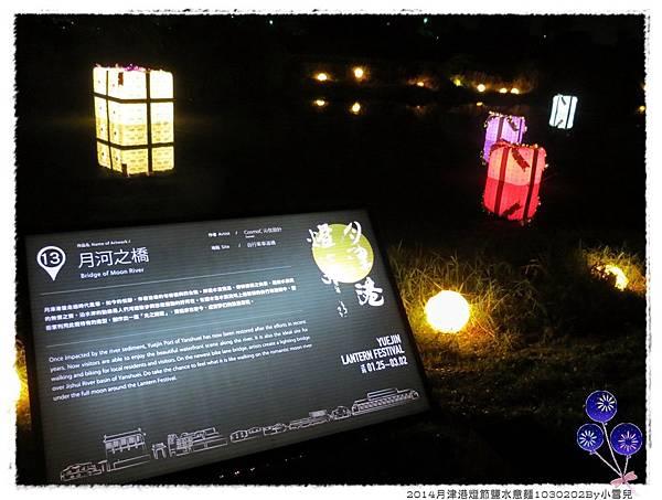 2014月津港燈節鹽水意麵1030202By小雪兒IMG_7032.JPG