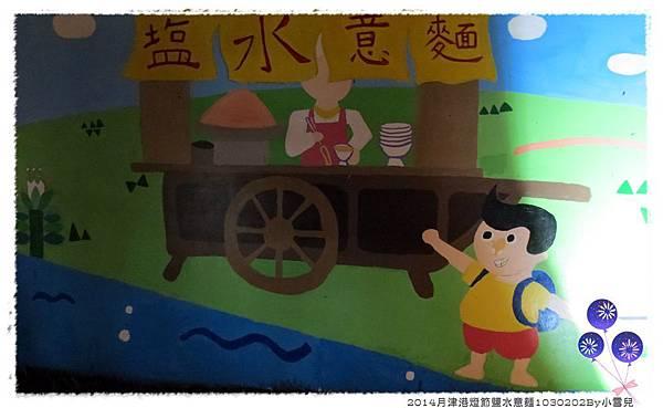 2014月津港燈節鹽水意麵1030202By小雪兒IMG_7033.JPG