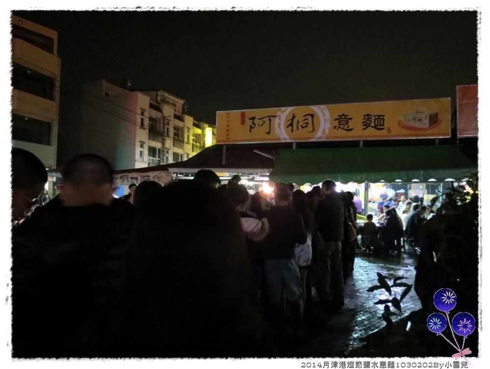 2014月津港燈節鹽水意麵1030202By小雪兒IMG_7039.JPG