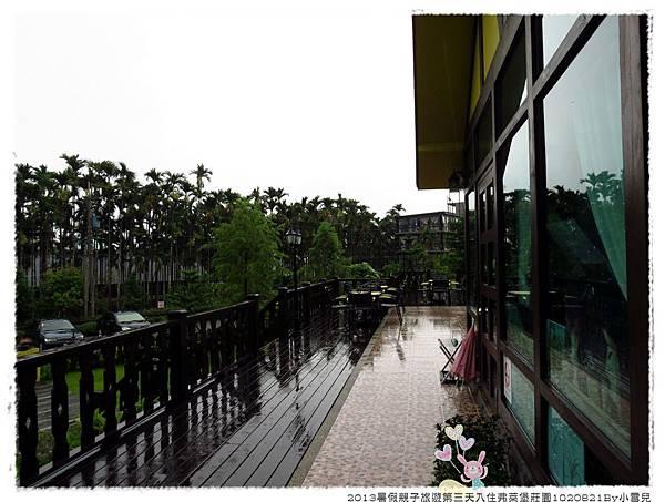 2013暑假親子旅遊第三天入住弗萊堡莊園1020821By小雪兒IMG_2810.JPG