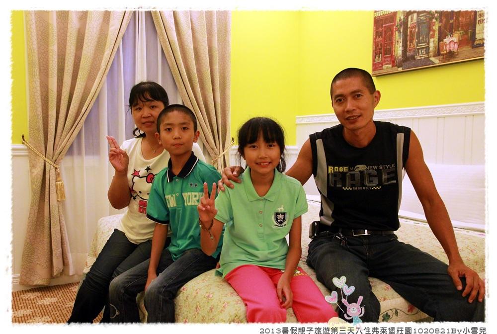2013暑假親子旅遊第三天入住弗萊堡莊園1020821By小雪兒IMG_6951.JPG