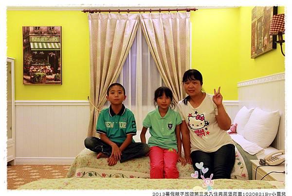 2013暑假親子旅遊第三天入住弗萊堡莊園1020821By小雪兒IMG_6953.JPG