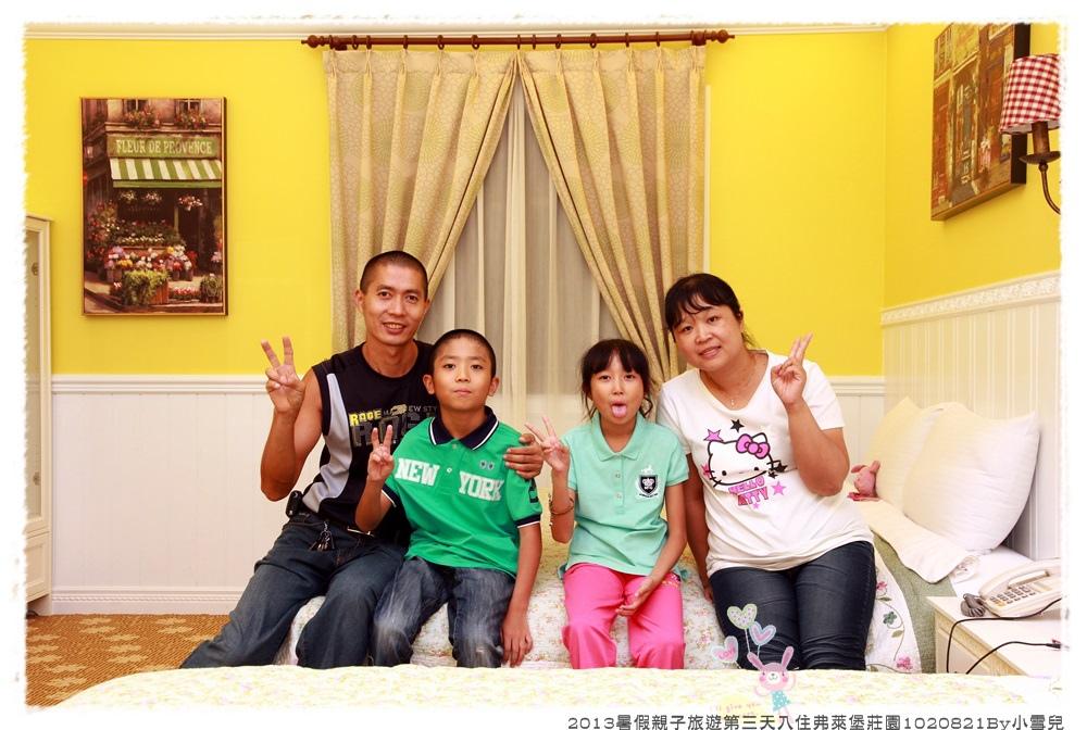 2013暑假親子旅遊第三天入住弗萊堡莊園1020821By小雪兒IMG_6955.JPG
